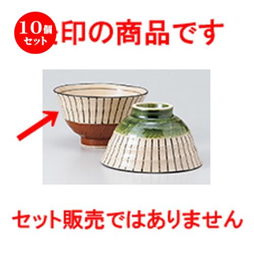 10個セット☆ 飯椀 ☆ アメ釉十草飯碗 [ 11.5 x 6.5cm ] 【 料亭 和食器 飲食店 夫婦 かわいい 】