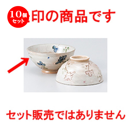 10個セット☆ 飯椀 ☆ 木の花青大平 [ 12 x 5.8cm ] 【 料亭 和食器 飲食店 夫婦 かわいい 】