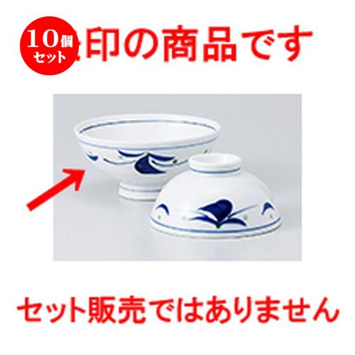 10個セット☆ 飯椀 ☆ 花紋(青)毛料 [ 13.7 x 6.5cm ] 【 料亭 和食器 飲食店 夫婦 かわいい 】