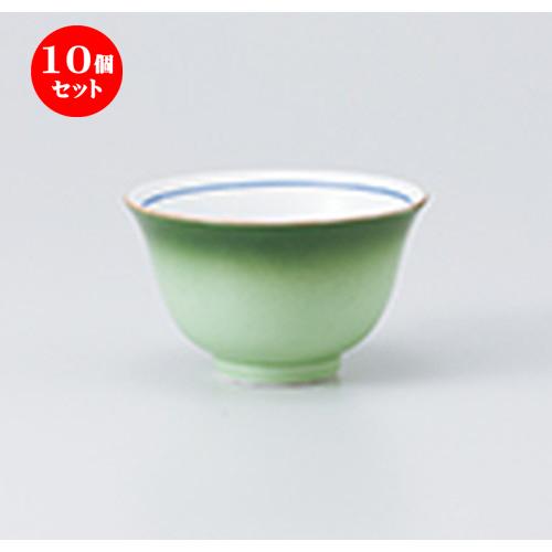 10個セット ☆ 千茶 ☆ 緑彩反千茶 [ 9.2 x 5.5cm ・ 150cc ] 【 料亭 旅館 和食器 飲食店 業務用 】