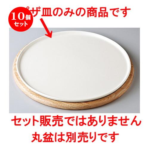 10個セット☆ モダンスタイル ☆ テクノス30cmピザ皿 [ 30.5 x 1.3cm ] 【 レストラン ホテル カフェ 洋食器 飲食店 業務用 】