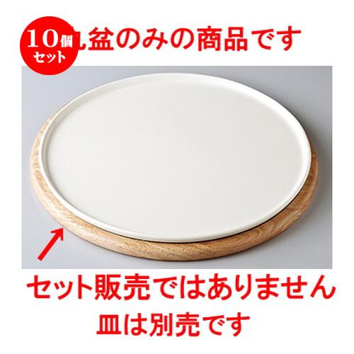 10個セット☆ モダンスタイル ☆ 21.5cmピザ皿 [ 21.4 x 1.4cm ] 【 レストラン ホテル カフェ 洋食器 飲食店 業務用 】