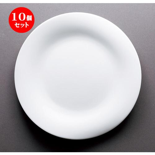 10個セット ☆ モダンスタイル ☆ swing 22cm丸皿 [ 21.7 x h 2.2cm ] 【 レストラン ホテル カフェ 洋食器 飲食店 業務用 】
