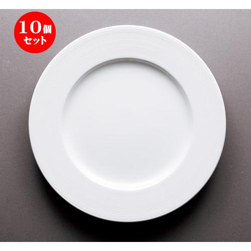 10個セット ☆ モダンスタイル ☆ INF27cmディナー [ 27.5 x 2.6cm ] 【 レストラン ホテル カフェ 洋食器 飲食店 業務用 】