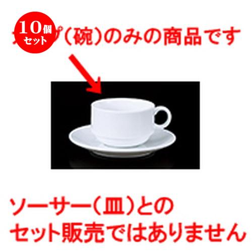 10個セット ☆ 碗皿 ☆ 9206スタックカプチーノ碗 [ 8.6 x 5.6cm ・ 230cc ] 【 レストラン ホテル カフェ 洋食器 飲食店 業務用 】