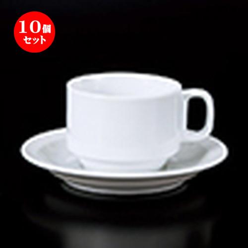 10個セット ☆ 碗皿 ☆ 白スタックコーヒーC/S [ 碗 8 x 5.2cm ・ 190cc ] 【 レストラン ホテル カフェ 洋食器 飲食店 業務用 】