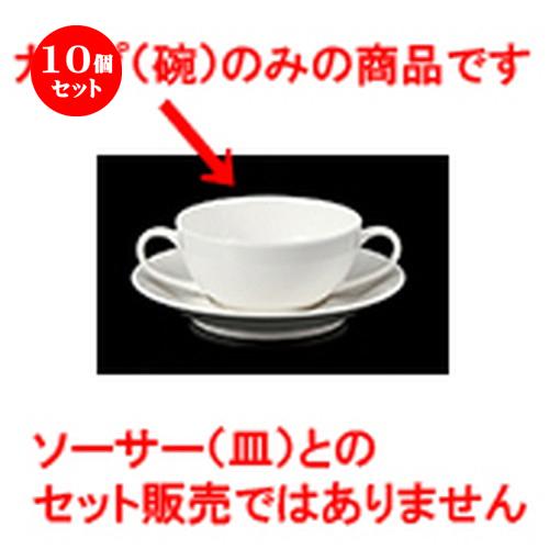 10個セット ☆ 碗皿 ☆ 9109スープ碗丈 [ 11 x 6cm ・ 290cc ] 【 レストラン ホテル カフェ 洋食器 飲食店 業務用 】