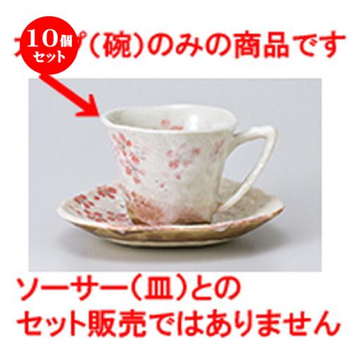 10個セット ☆ 碗皿 ☆ 平安桜コーヒー碗 [ 8.5 x 7 ・ 150cc ] 【 レストラン ホテル カフェ 洋食器 飲食店 業務用 】