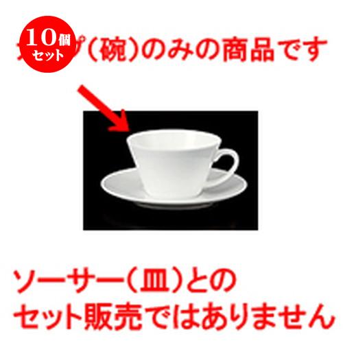 10個セット ☆ 碗皿 ☆ シャンテ V型スープ碗 [ 10 x 6cm ・ 240cc ] 【 レストラン ホテル カフェ 洋食器 飲食店 業務用 】