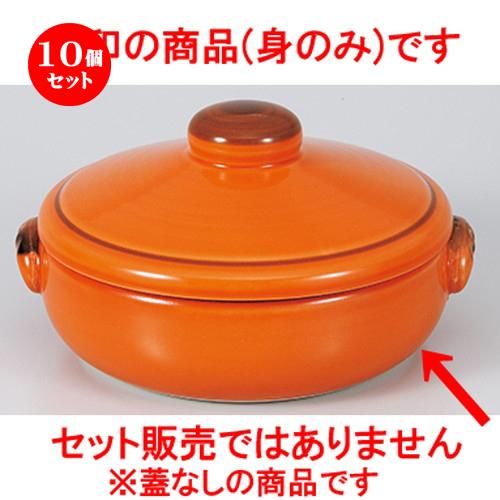 10個セット ☆ 耐熱 ☆ FPクジーネ 21cmキャセロール オレンジ身 ' [ 【 レストラン ホテル カフェ 洋食器 飲食店 業務用 】