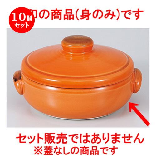 10個セット ☆ 耐熱 ☆ FPクジーネ 17.5cmキャセロール オレンジ身 ' [ 【 レストラン ホテル カフェ 洋食器 飲食店 業務用 】