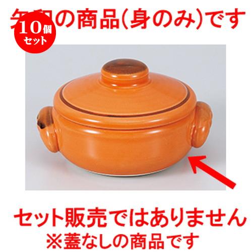 10個セット ☆ 耐熱 ☆ FPクジーネ 11.5cmキャセロール オレンジ身 ' [ 【 レストラン ホテル カフェ 洋食器 飲食店 業務用 】