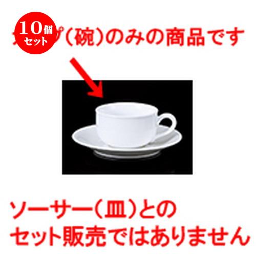 10個セット ☆ 碗皿 ☆ S紅茶碗のみ [ 8.8 x 5cm ・ 200cc ] 【 レストラン ホテル カフェ 洋食器 飲食店 業務用 】