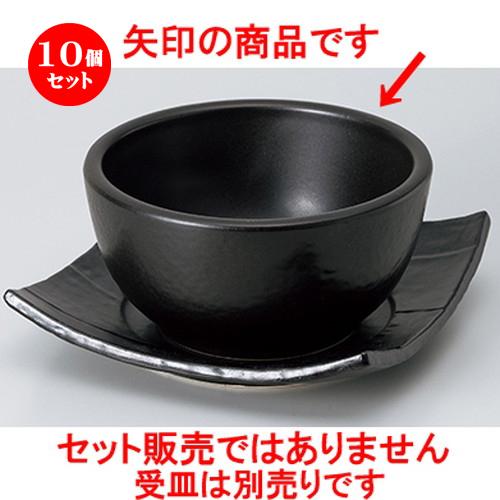 10個セット☆ ご飯鍋 ☆ 黒ビビンバ(小) [ 16.6 x 8cm ] 【 料亭 旅館 和食器 飲食店 業務用 】