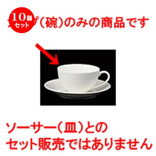 10個セット ☆ 碗皿 ☆ 951ティー碗 [ 9.4 x 5.5cm ・ 220cc ] 【 レストラン ホテル カフェ 洋食器 飲食店 業務用 】