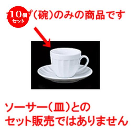 10個セット ☆ 碗皿 ☆ フリーテッドコーヒーCup [ 8.5 x 7.3cm ・220cc ] 【 レストラン ホテル カフェ 洋食器 飲食店 業務用 】