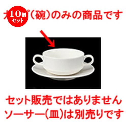 10個セット ☆ 碗皿 ☆ neoplus スタックスープカップ [ 16.0 x 10.5 x h 5.2cm ・ 280cc ] 【 レストラン ホテル カフェ 洋食器 飲食店 業務用 】