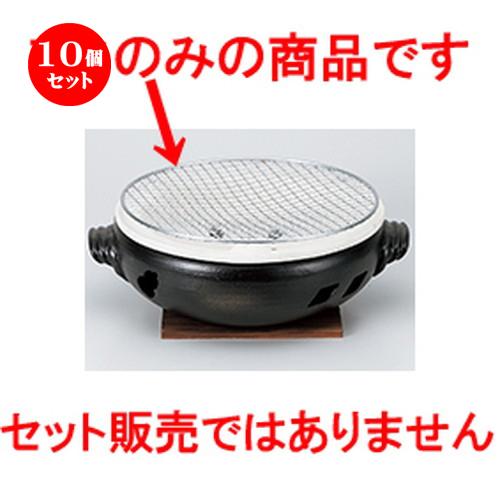 10個セット ☆ コンロ ☆ 9.0水コンロ用アミ [ 26cm ] 【 料亭 旅館 和食器 飲食店 業務用 】