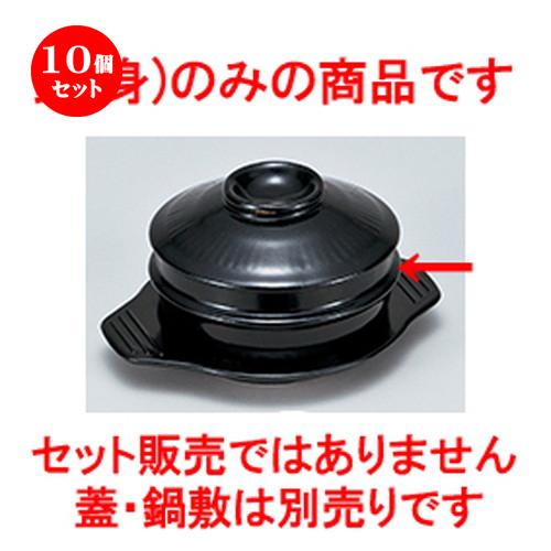 10個セット ☆ チゲ鍋 ☆ 14cmチゲ鍋(身) [ 14 x 7.2cm ・ 770cc ] 【 韓国料理 居酒屋 旅館 食器 飲食店 業務用 】