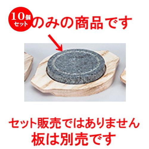 10個セット ☆ スライス石 ☆ 12cmスライス石 [ 12 x 2cm ] 【 韓国料理 居酒屋 旅館 食器 飲食店 業務用 】