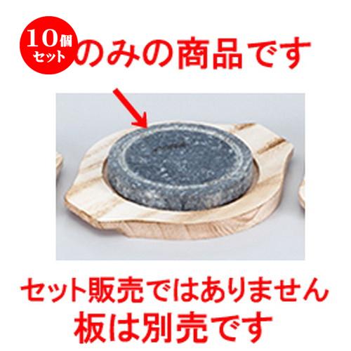 10個セット ☆ スライス石 ☆ 14cmスライス石 [ 14 x 2cm ] 【 韓国料理 居酒屋 旅館 食器 飲食店 業務用 】