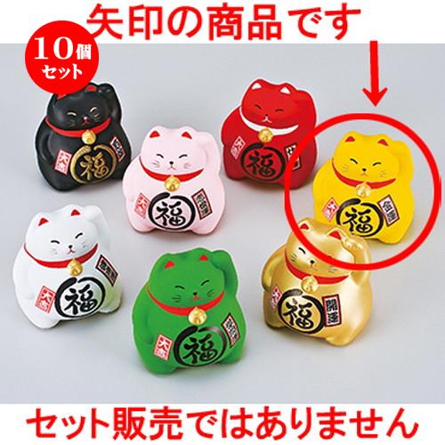 10個セット☆ インテリア小物 ☆ 風水BKまる福招き猫・黄 [ 9cm ] 【 縁起物 置物 インテリア かわいい 日本土産 】