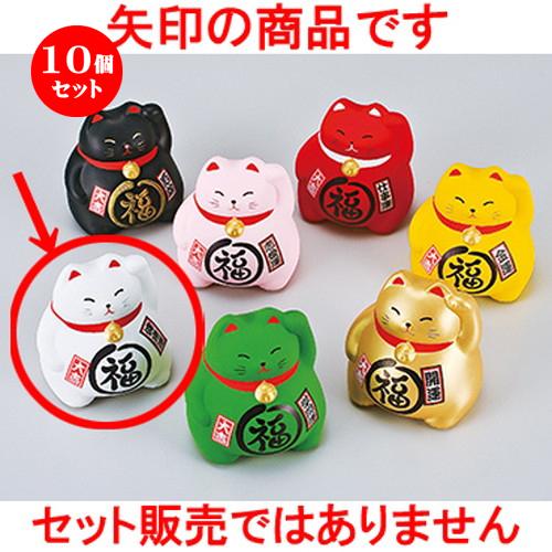 10個セット☆ インテリア小物 ☆ 風水BKまる福招き猫・白 [ 9cm ] 【 縁起物 置物 インテリア かわいい 日本土産 】