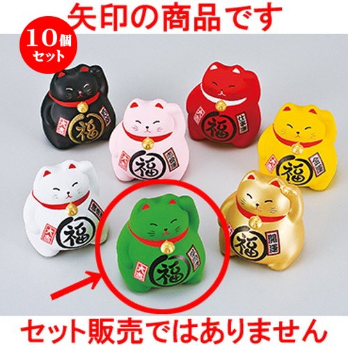 10個セット☆ インテリア小物 ☆ 風水BKまる福招き猫・緑 [ 9cm ] 【 縁起物 置物 インテリア かわいい 日本土産 】