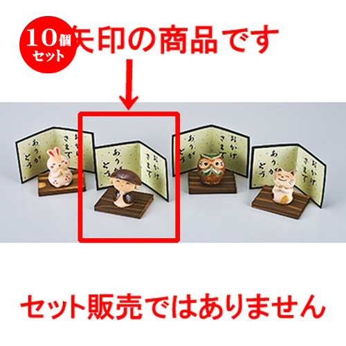 10個セット☆ インテリア小物 ☆ ありがとう 小坊さん・茶 [ 5.5cm ] 【 縁起物 置物 インテリア かわいい 日本土産 】
