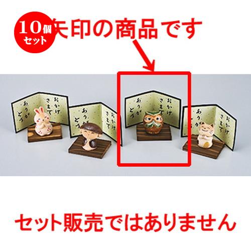10個セット☆ インテリア小物 ☆ ありがとう ふくろう [ 5cm ] 【 縁起物 置物 インテリア かわいい 日本土産 】