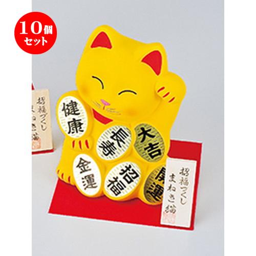 10個セット☆ インテリア小物 ☆ 招福づくし招き猫貯金箱・黄 [ 17.5cm ] 【 縁起物 置物 インテリア かわいい 日本土産 】