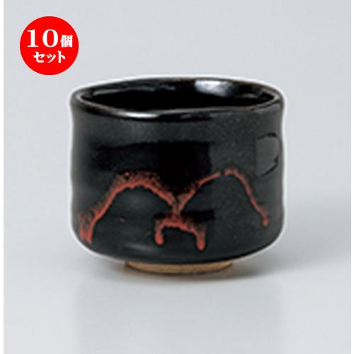 10個セット☆ 抹茶碗 ☆ 黒イゲタ筒茶碗(色ボール箱) [ 11 x 9.3cm ] 【 茶道具 抹茶 茶道 茶器 】