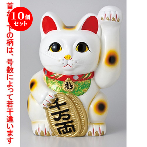 10個セット☆ 常滑焼招き猫 ☆ 白手長小判猫8号(左手) [ 19 x 19 x 28cm ] 【 縁起物 置物 インテリア かわいい 日本土産 】