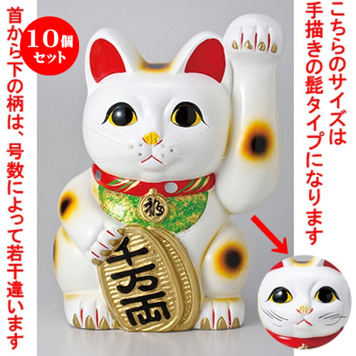 10個セット☆ 常滑焼招き猫 ☆ 白手長小判猫6号(左手) [ 12 x 12 x 19cm ] 【 縁起物 置物 インテリア かわいい 日本土産 】