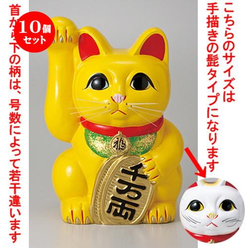 10個セット☆ 常滑焼招き猫 ☆ 風水手長小判猫7号(右手) [ 15 x 15 x 23.3cm ] 【 縁起物 置物 インテリア かわいい 日本土産 】