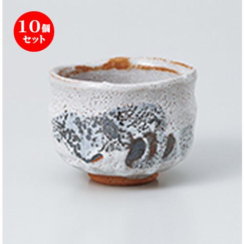 10個セット☆ 抹茶碗 ☆ 野点茶碗 赤志野流し [ 9.5 x 7.5cm ・ 300cc ] 【 茶道具 抹茶 茶道 茶器 】