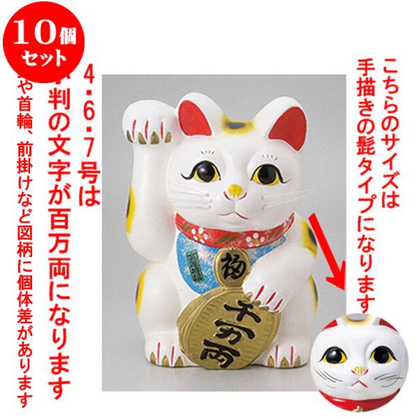 10個セット☆ インテリア小物 ☆ 白ネコ右 7号 [ 【 縁起物 置物 インテリア かわいい 日本土産 】