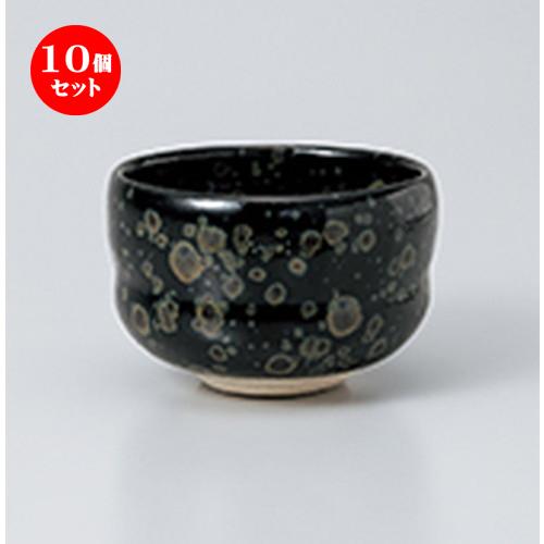 10個セット☆ 抹茶碗 ☆ 窯変水玉抹茶碗(トムソン箱) [ 12.5 x 8cm ・ 590cc ] 【 茶道具 抹茶 茶道 茶器 】