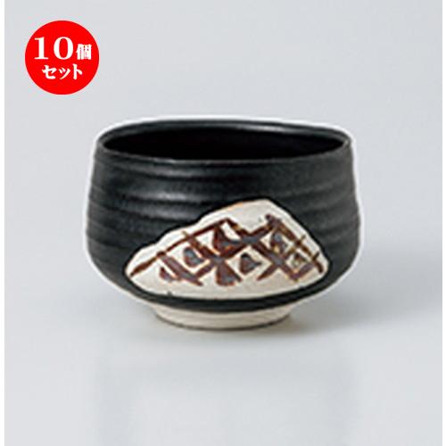 10個セット☆ 抹茶碗 ☆ 志野黒釉茶わん [ 11.5 x 8cm ] 【 茶道具 抹茶 茶道 茶器 】