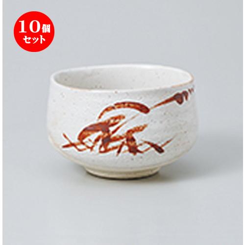 10個セット☆ 抹茶碗 ☆ 白志野茶わん [ 11.5 x 8cm ] 【 茶道具 抹茶 茶道 茶器 】
