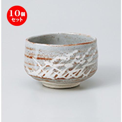 10個セット☆ 抹茶碗 ☆ 鼡志野茶わん [ 11.5 x 8cm ] 【 茶道具 抹茶 茶道 茶器 】