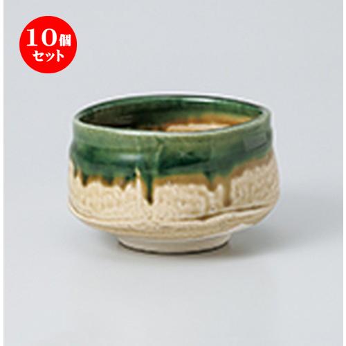 10個セット☆ 抹茶碗 ☆ 抹茶碗織部 [ 11.7 x 7.8cm ・ 550cc ] 【 茶道具 抹茶 茶道 茶器 】
