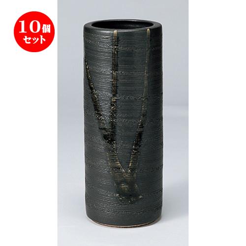 10個セット☆ 花瓶 ☆ 黒流寸胴 [ 12 x 31cm ] 【 インテリア 置物 料亭 旅館 業務用 】