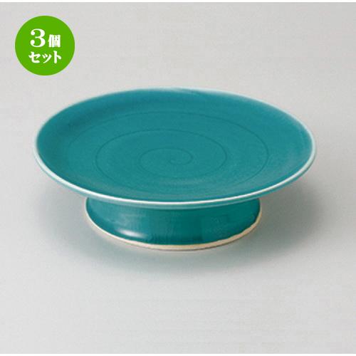3個セット☆ 向付 ☆ 緑彩渦6.0高台皿 [ 18 x 5cm ] 【 料亭 旅館 和食器 飲食店 業務用 】