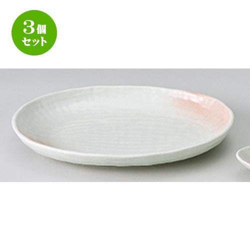 3個セット☆ 和陶オープン ☆ 桜吹 楕円大皿 [ 37 x 29 x 4.8cm ] 【 料亭 旅館 和食器 飲食店 業務用 】