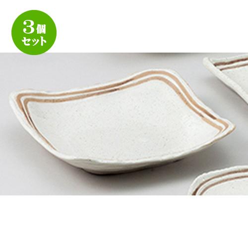 3個セット☆ 和陶オープン ☆ クリーム粉引ライン 7.0正角鉢 [ 20 x 4.5cm ] 【 料亭 旅館 和食器 飲食店 業務用 】