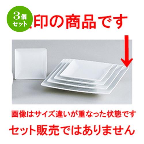 3個セット☆ 洋陶オープン ☆ パーゴラ(白磁) 27cm角皿 [ 27 x 27 x 3.4cm ] 【 レストラン ホテル 洋食器 飲食店 業務用 】