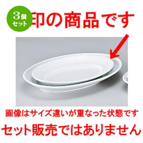 3個セット☆ 洋陶オープン ☆ マーレ(白磁) 31cmプラター [ 31 x 22 x 4.8cm ] 【 レストラン ホテル 洋食器 飲食店 業務用 】