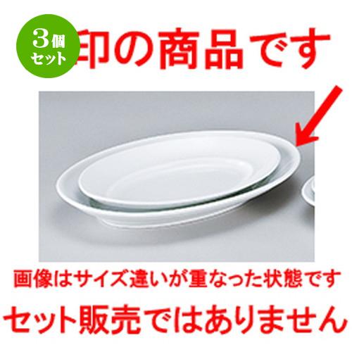 3個セット☆ 洋陶オープン ☆ マーレ(白磁) 36cmプラター [ 36.5 x 26 x 5cm ] 【 レストラン ホテル 洋食器 飲食店 業務用 】