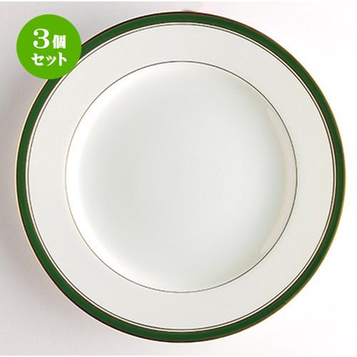 3個セット ☆ 洋陶オープン ☆ ドリーミーグリーン 10吋ディナー [ 27 x 2.7cm ] 【 レストラン ホテル 洋食器 飲食店 業務用 】